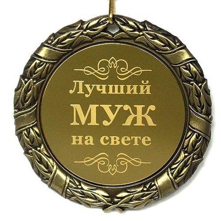 Ты-мой самый лучший подарок! (Виктория Внукова) / Стихи. ру