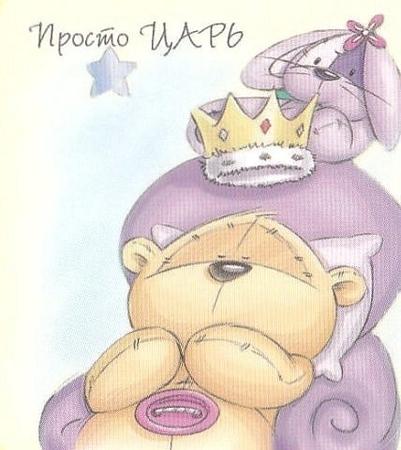 Милые открытки для парней 36